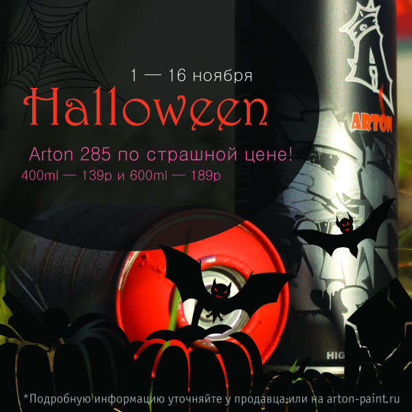 Акция в Graffitimarket на Arton Halloween 285