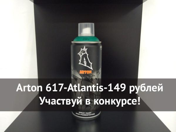 артон617