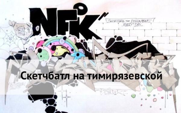 Отбор на Скетчбатл на Тимирязевской