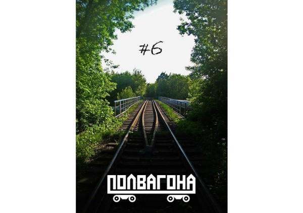 Онлайн журнал «Полвагона» #6