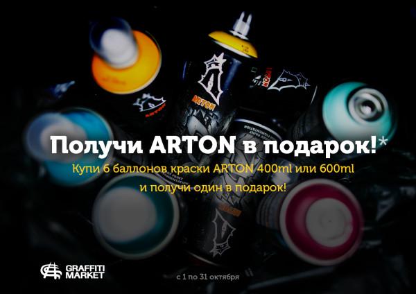 Акция Arton 400мл в подарок в Graffitimarket