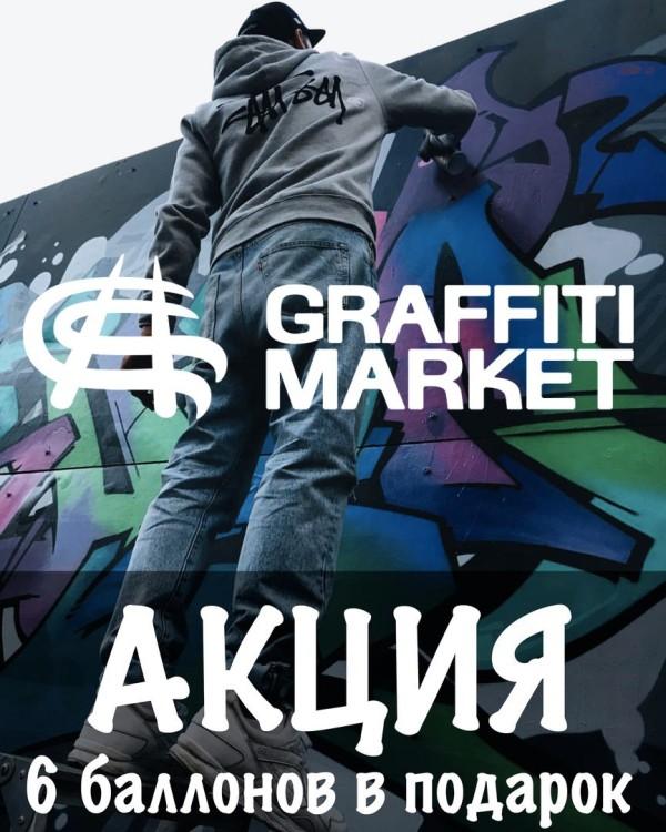 Акция на Arton 430 и 416 в сети Graffitimarket!
