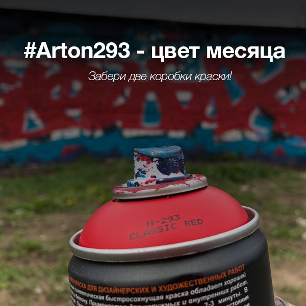 arton3292