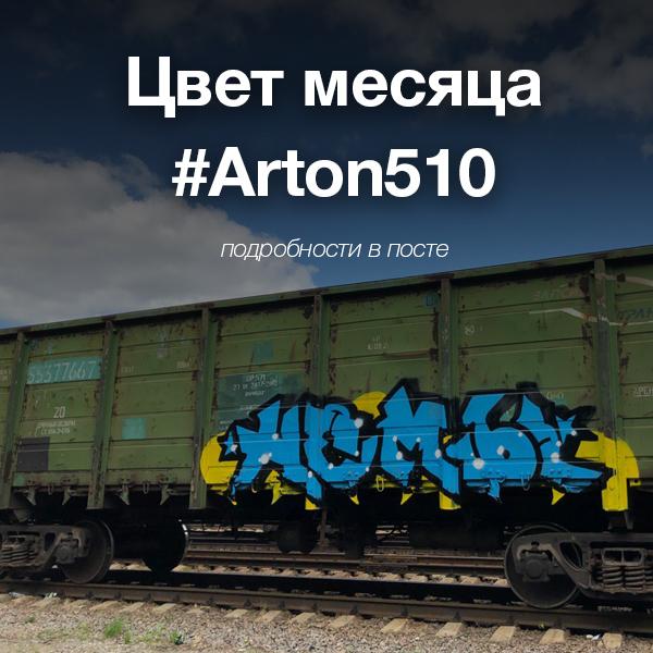 arton510